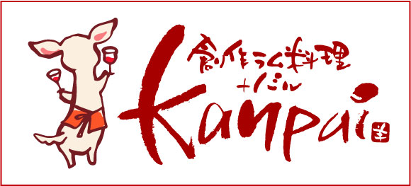 創作ラム料理+バル KANPAI 稲毛海岸店